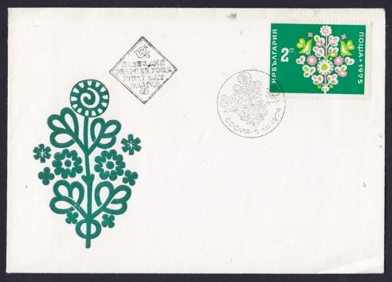 Floral Bulgarian Envelope 1975
