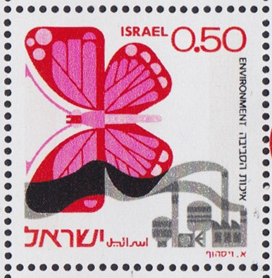 Israel_Butterfly_Stamp_1