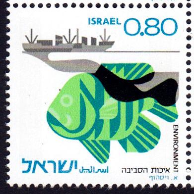 Israel_Fish_Stamp_1