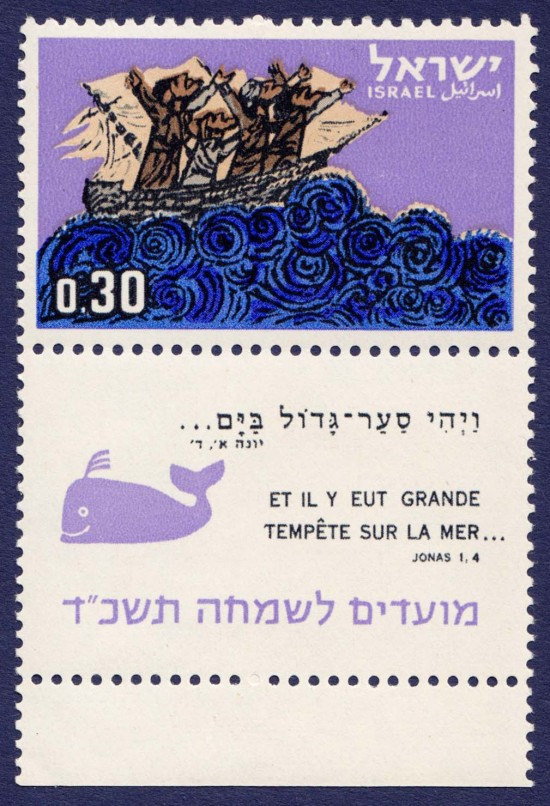 israel-stamp-ship